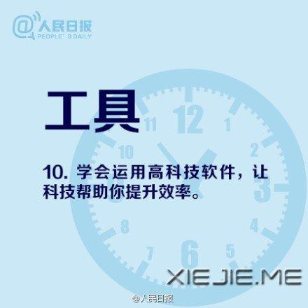 提高工作学习效率的16个技巧 (6)