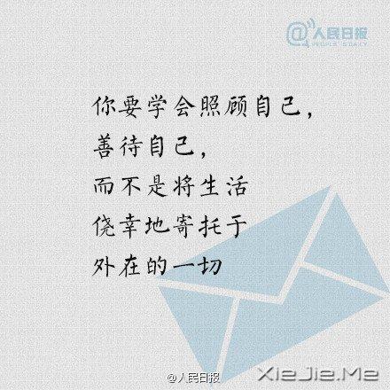 写给25到35岁的九封信 (8)